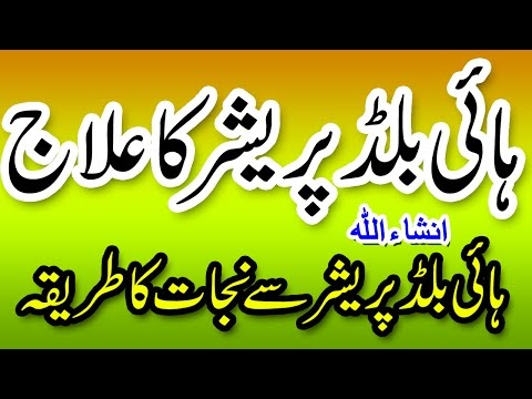 High Blood Pressure Ka Ilaj In Urdu |  High Blood Pressure Treatment In Urdu