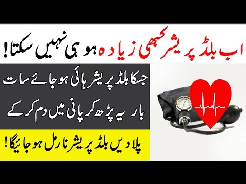 Wazifa For High blood pressure/ہائی بلڈ پریشر کو کم کرنے کا وظیفہ